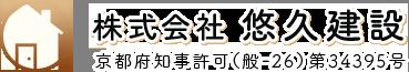 京都市西京区の株式会社悠久建設は近畿一円の住宅リフォーム・リノベーション・新築工事にご対応